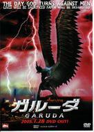 Paksa wayu - Japanese poster (xs thumbnail)