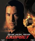 Speed - Bulgarian Blu-Ray movie cover (xs thumbnail)