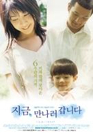 Ima, ai ni yukimasu - South Korean poster (xs thumbnail)
