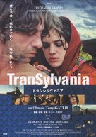 Transylvania - Japanese Movie Poster (xs thumbnail)