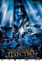 The Forbidden Kingdom - Ukrainian Movie Poster (xs thumbnail)