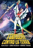 Sûpâ jaiantsu - Italian DVD movie cover (xs thumbnail)