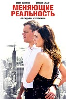 The Adjustment Bureau - Russian DVD movie cover (xs thumbnail)