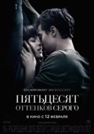Fifty Shades of Grey - Russian Movie Poster (xs thumbnail)