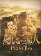 Kakushi toride no san akunin - The last princess - Movie Poster (xs thumbnail)