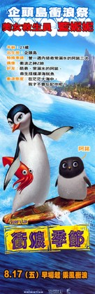 Surf's Up - Taiwanese poster (xs thumbnail)
