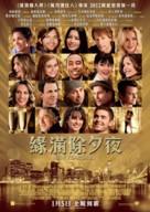 New Year's Eve - Hong Kong Movie Poster (xs thumbnail)