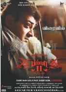 Billa 2 - Indian Movie Poster (xs thumbnail)