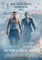 White House Down - Ukrainian Movie Poster (xs thumbnail)