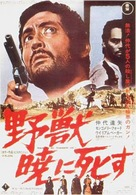 Today We Kill Tomorrow We Die - Japanese Movie Poster (xs thumbnail)