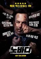 Nobody - South Korean Movie Poster (xs thumbnail)