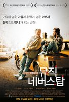 The Music Never Stopped - South Korean Movie Poster (xs thumbnail)