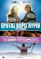 Itsi Bitsi - Greek Movie Poster (xs thumbnail)