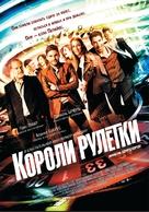 The Pelayos - Russian Movie Poster (xs thumbnail)