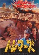 Tremors - Japanese Movie Poster (xs thumbnail)