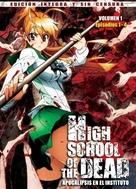 """Gakuen mokushiroku: Highschool of the dead"" - Spanish DVD movie cover (xs thumbnail)"