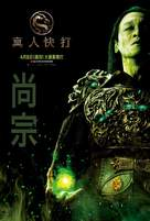 Mortal Kombat - Chinese Movie Poster (xs thumbnail)