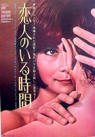 Une femme mariée: Suite de fragments d'un film tourné en 1964 - Japanese Movie Poster (xs thumbnail)