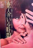 Une femme mariée: Suite de fragments d'un film tourné en 1964 - Japanese Movie Poster (xs thumbnail)