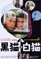 Crna macka, beli macor - Japanese Movie Poster (xs thumbnail)