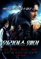 The Warrior's Way - South Korean Movie Poster (xs thumbnail)