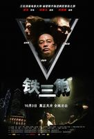 Tie saam gok - Chinese Movie Poster (xs thumbnail)