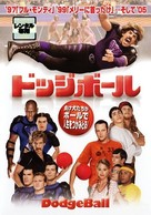 Dodgeball: A True Underdog Story - Japanese DVD movie cover (xs thumbnail)