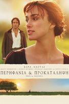 Pride & Prejudice - Greek Movie Poster (xs thumbnail)