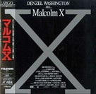 Malcolm X - Japanese Movie Cover (xs thumbnail)