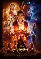 Aladdin - Bulgarian Movie Poster (xs thumbnail)