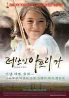 Nirgendwo in Afrika - South Korean Movie Poster (xs thumbnail)