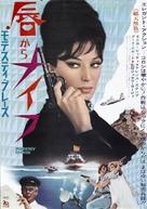 Modesty Blaise - Japanese Movie Poster (xs thumbnail)