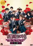 Gekijôban Ôran kôkô hosutobu - Malaysian DVD cover (xs thumbnail)
