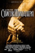 Schindler's List - Ukrainian poster (xs thumbnail)