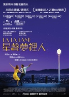 La La Land - Hong Kong Movie Poster (xs thumbnail)