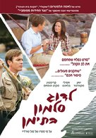 Salmon Fishing in the Yemen - Israeli Movie Poster (xs thumbnail)