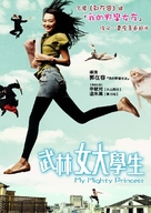 My Mighty Princess - Taiwanese Movie Poster (xs thumbnail)