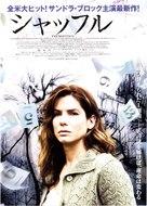 Premonition - Japanese Movie Poster (xs thumbnail)