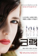 Cracks - South Korean Movie Poster (xs thumbnail)