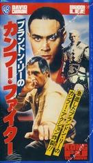 Kung Fu - Japanese VHS cover (xs thumbnail)