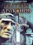 Bridge Of Dragons - Russian DVD movie cover (xs thumbnail)