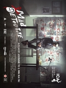 Sun taam - British Movie Poster (xs thumbnail)