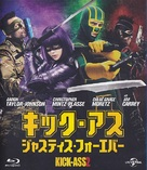 Kick-Ass 2 - Japanese Blu-Ray movie cover (xs thumbnail)
