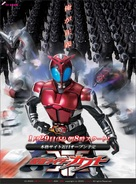 """Kamen Rider Kabuto"" - Japanese Movie Poster (xs thumbnail)"