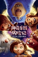 Wonder Park - Chinese Movie Poster (xs thumbnail)