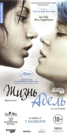 La vie d'Adèle - Russian Movie Poster (xs thumbnail)
