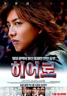 Hero - South Korean poster (xs thumbnail)