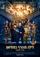 Night at the Museum: Secret of the Tomb - Israeli Movie Poster (xs thumbnail)