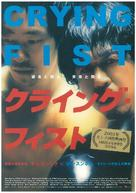 Crying Fist - Japanese Movie Poster (xs thumbnail)