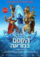The Snow Queen 2 - Israeli Movie Poster (xs thumbnail)
